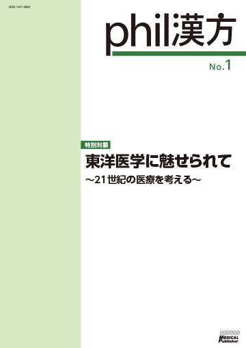 phil漢方 No.01