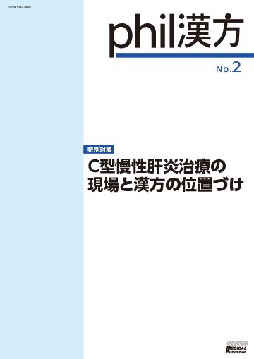 phil漢方 No.02