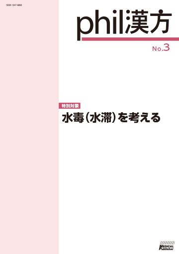 phil漢方 No.03