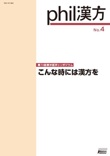 phil漢方 No.04