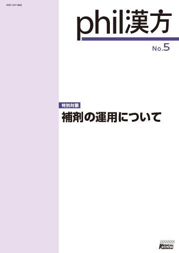 phil漢方 No.05