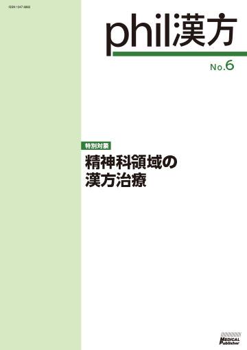 phil漢方 No.06