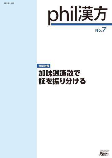 phil漢方 No.07