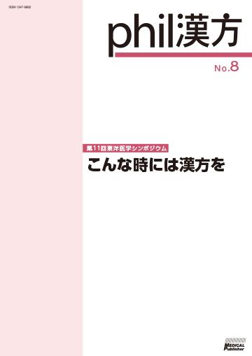 phil漢方 No.08