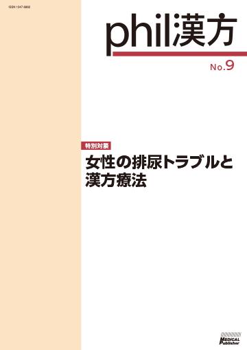 phil漢方 No.09