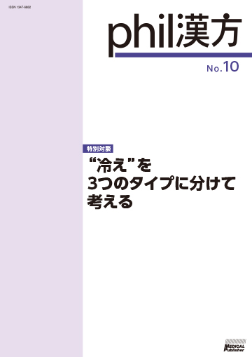 phil漢方 No.10