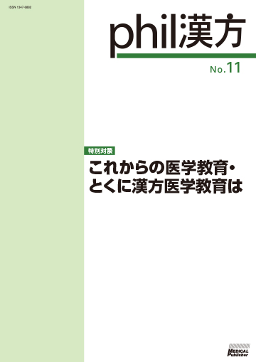 phil漢方 No.11
