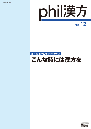 phil漢方 No.12