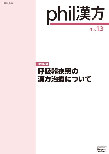 phil漢方 No.13