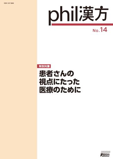 phil漢方 No.14