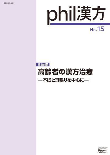 phil漢方 No.15