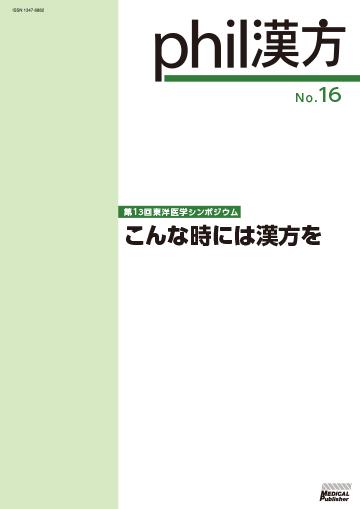 phil漢方 No.16