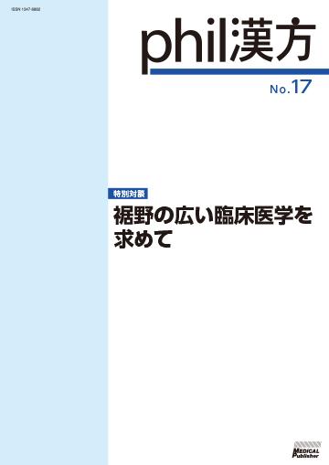 phil漢方 No.17