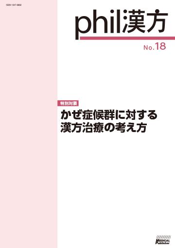 phil漢方 No.18