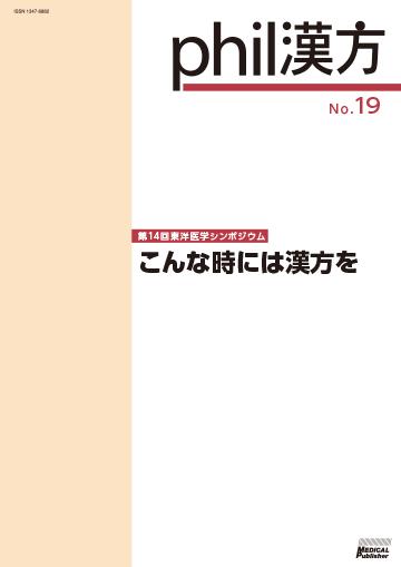 phil漢方 No.19