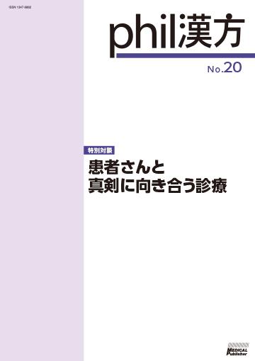 phil漢方 No.20