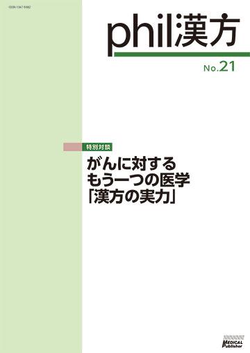 phil漢方 No.21