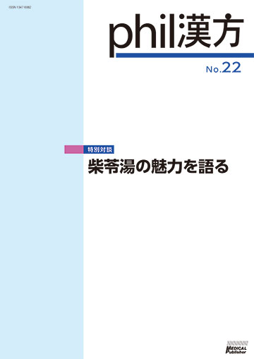 phil漢方 No.22