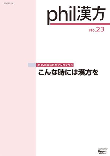 phil漢方 No.23