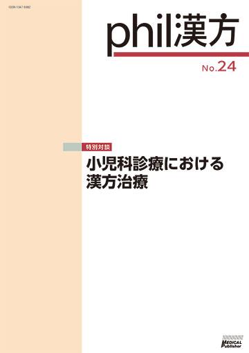 phil漢方 No.24