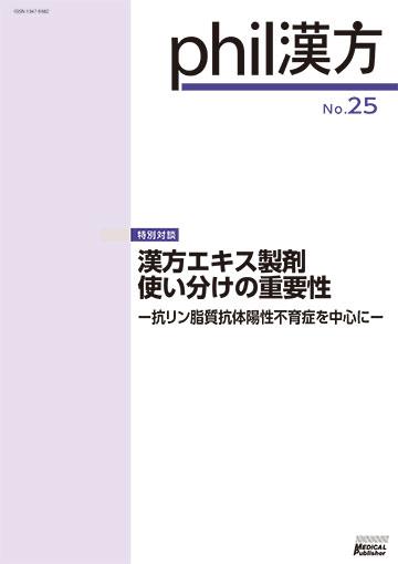 phil漢方 No.25