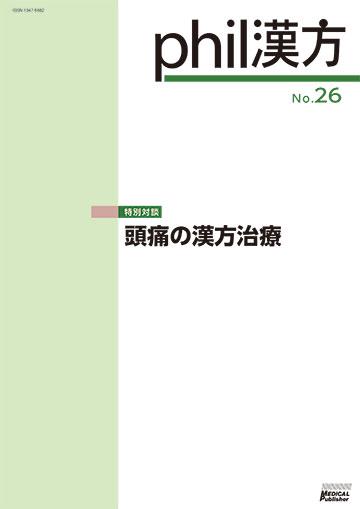 phil漢方 No.26