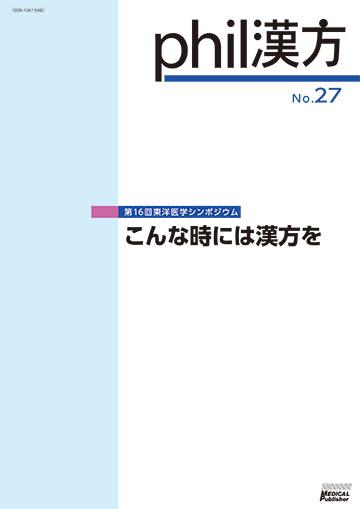 phil漢方 No.27