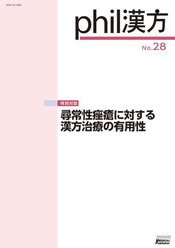 phil漢方 No.28