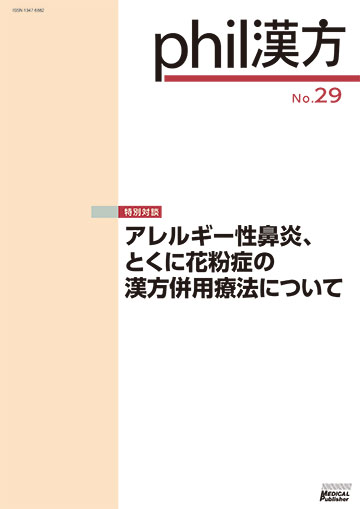 phil漢方 No.29