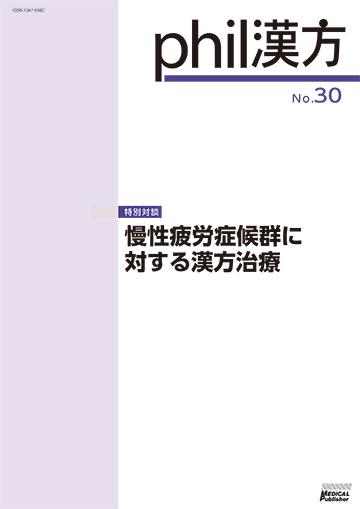 phil漢方 No.30
