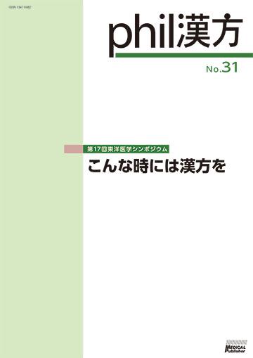 phil漢方 No.31