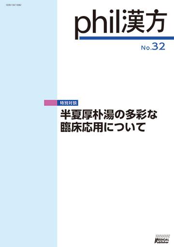 phil漢方 No.32