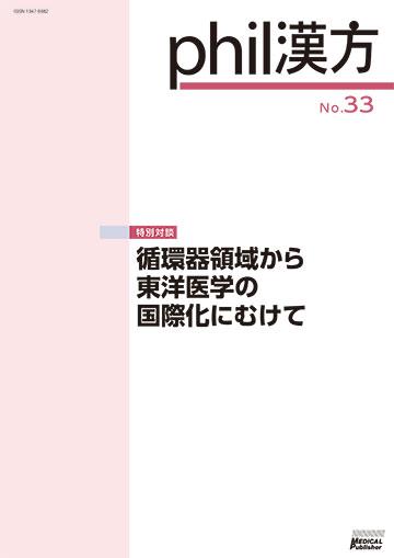 phil漢方 No.33