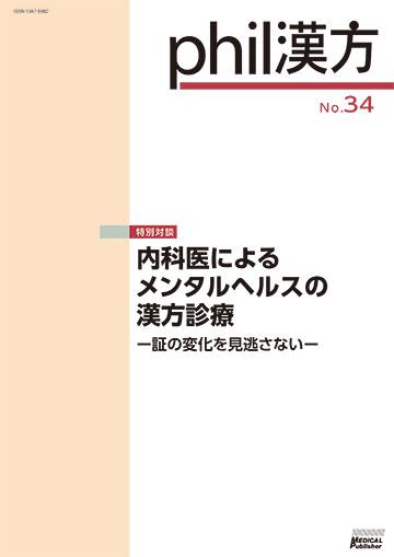 phil漢方 No.34