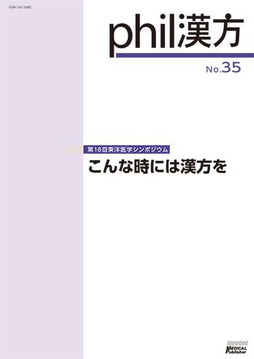 phil漢方 No.35