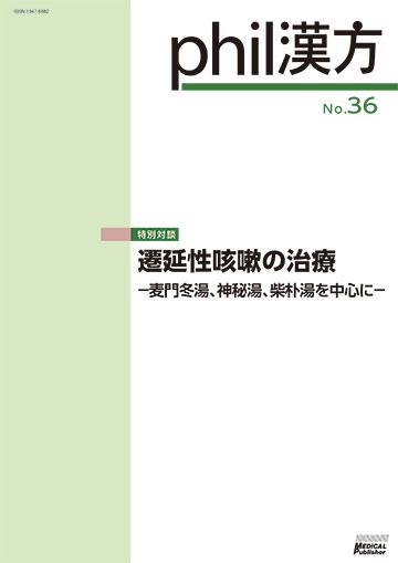 phil漢方 No.36