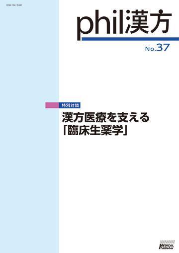 phil漢方 No.37