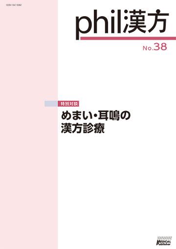 phil漢方 No.38