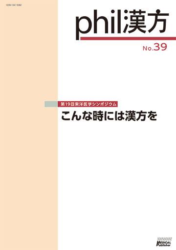 phil漢方 No.39