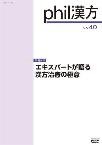 phil漢方 No.40