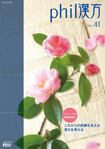 phil漢方 No.41