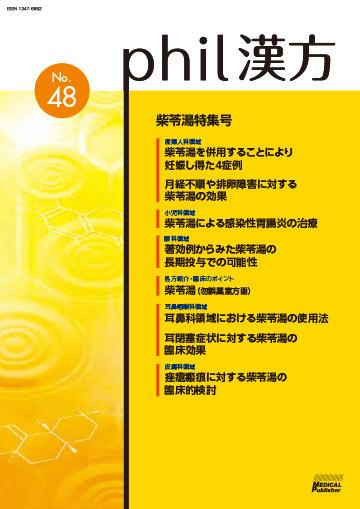 phil漢方 No.48
