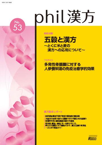 phil漢方 No.53