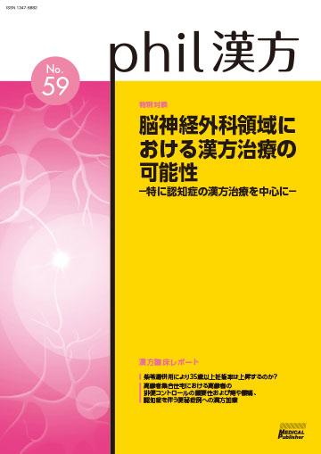 phil漢方 No.59