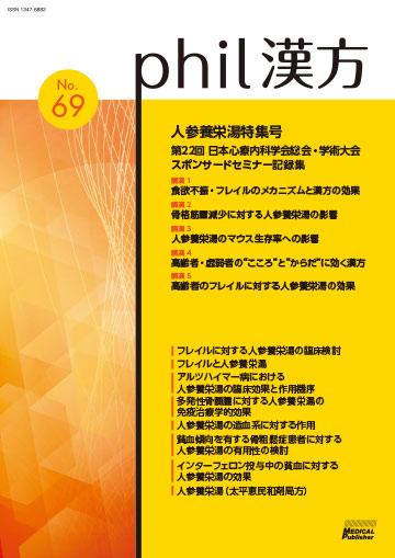 phil漢方 No.69