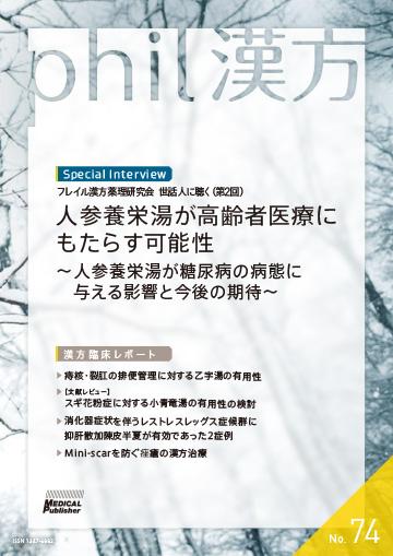 phil漢方 No.74