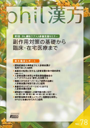 phil漢方 No.78
